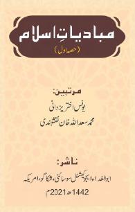Mubadiyat islam